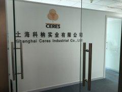 上海科枘实业有限公司办公室拆除